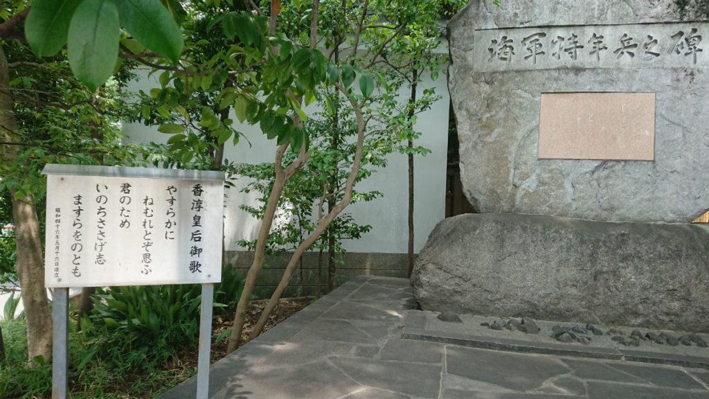 原宿 東郷神社 海軍特年兵の碑