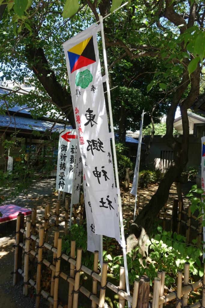 原宿 東郷神社 奉納した幟