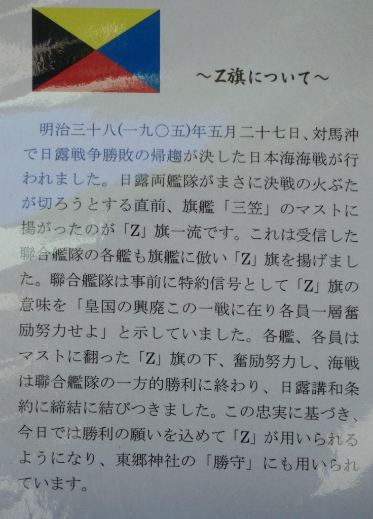 原宿 東郷神社 Z旗 説明