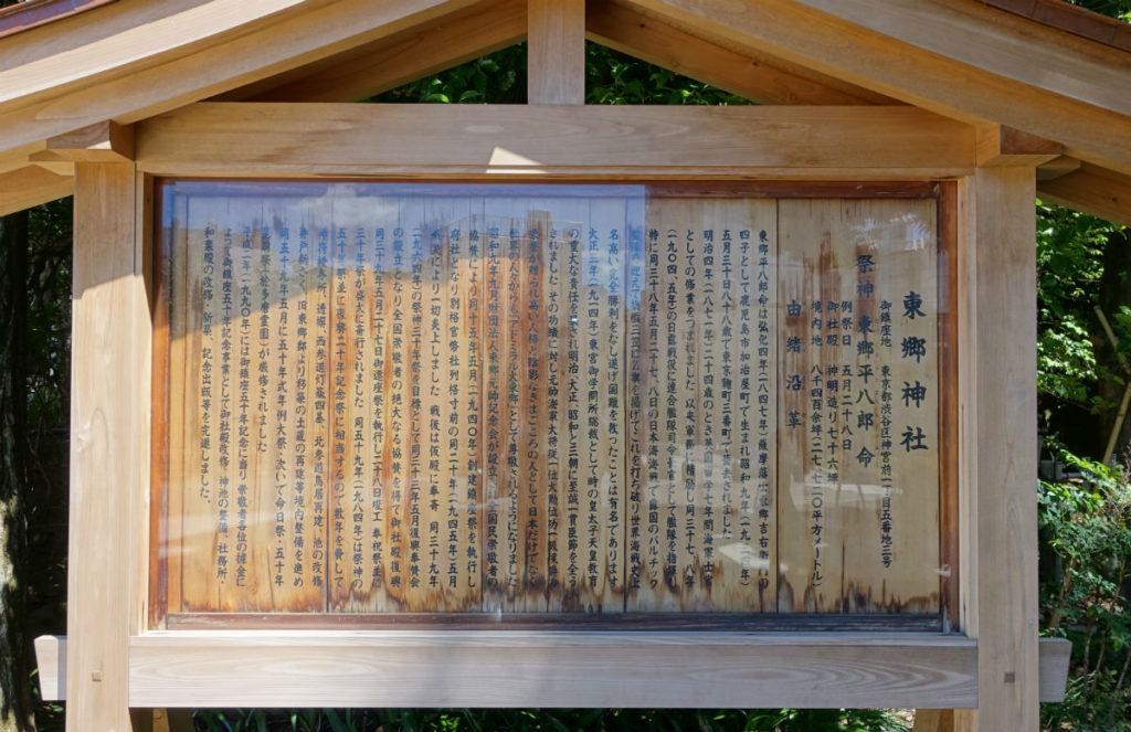 原宿 東郷神社 由緒沿革看板