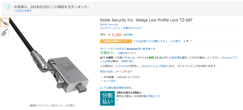 Noble Security Inc. Wedge