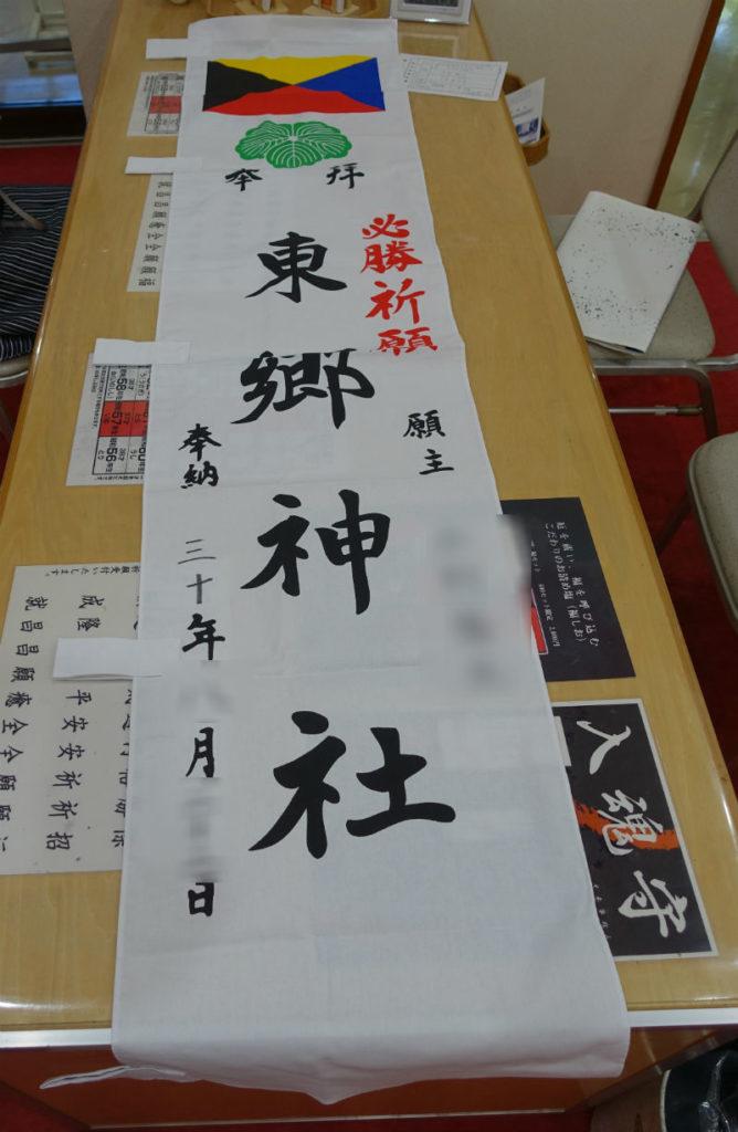 原宿 東郷神社 奉納した幟奉納日と願い主記入