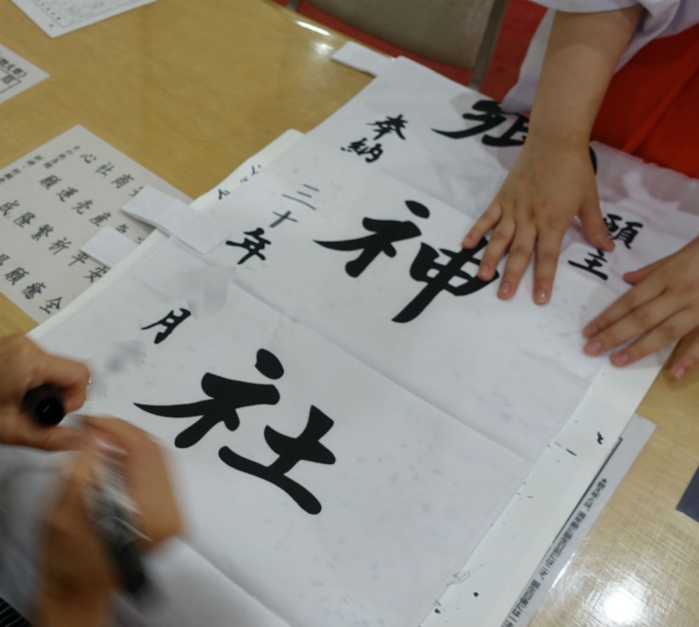 原宿 東郷神社 奉納する幟に奉納日と願い主記入