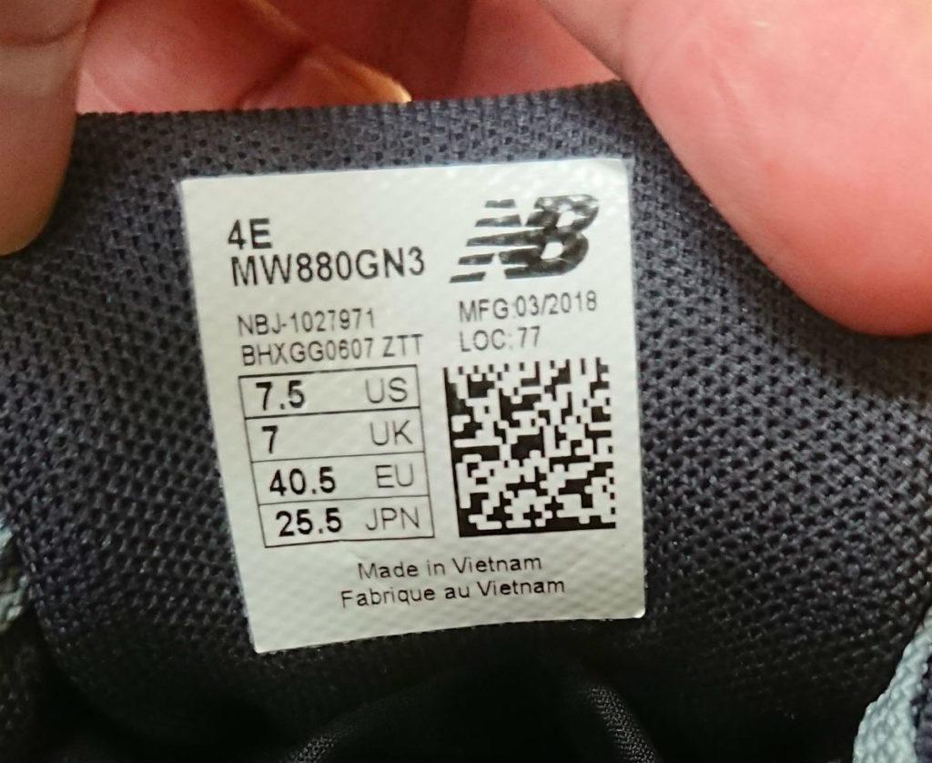 NEW BALANCE MW880G ベトナム製