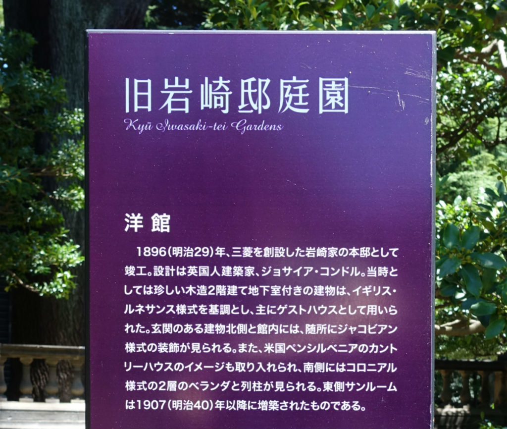 旧岩崎庭園 洋館の説明