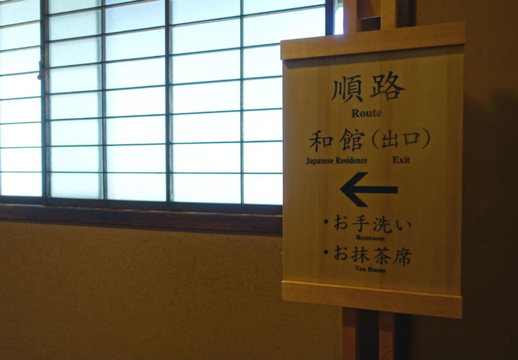 旧岩崎庭園 和館への順路看板