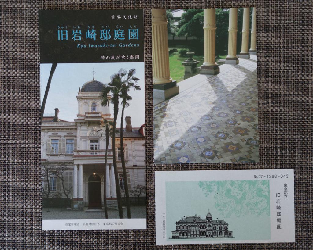旧岩崎庭園 パンフレット ハガキ 入場券