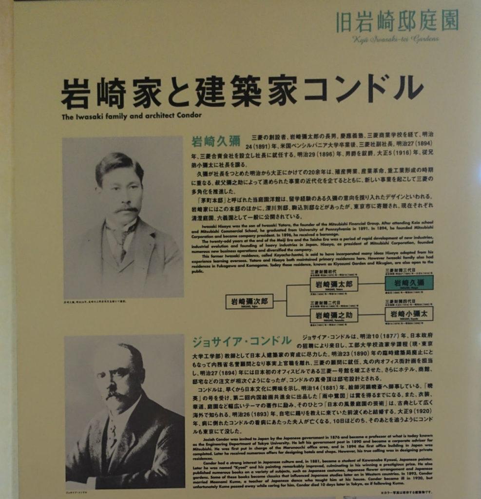 旧岩崎庭園 岩崎家とコンドル 説明板