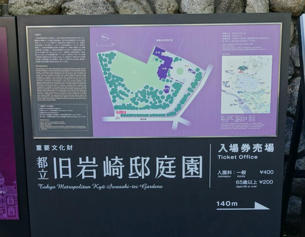 旧岩崎庭園 正門 看板