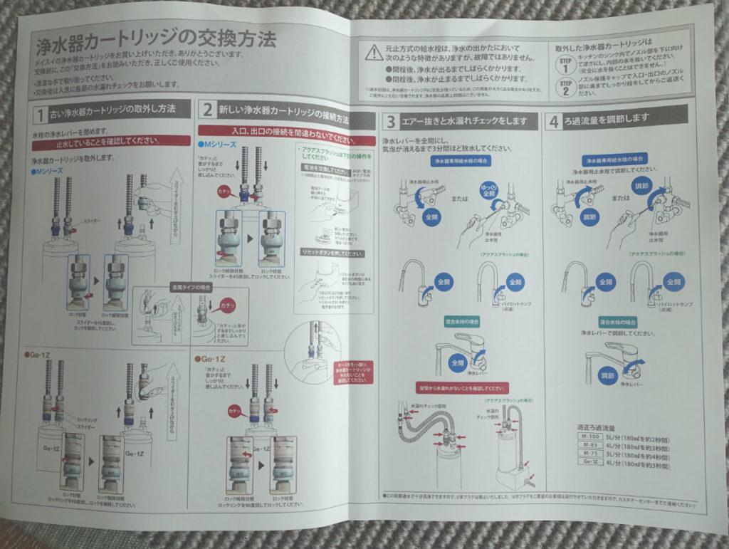 MEISUI GE-1Z 交換方法取り扱い説明書