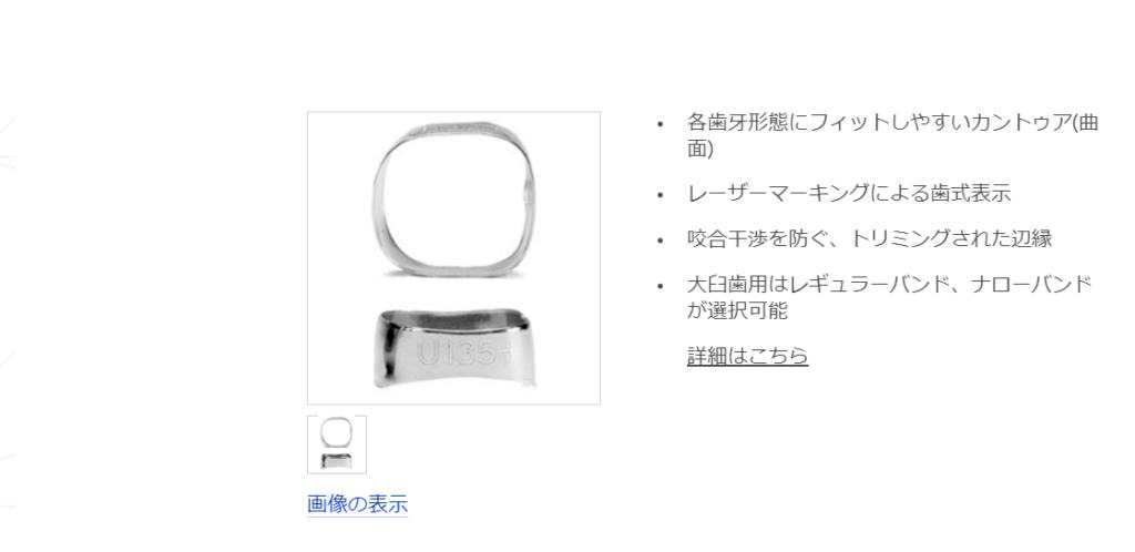 3M 製 金属の輪っか 歯科矯正用