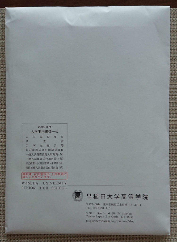 早稲田高等学院の願書購入