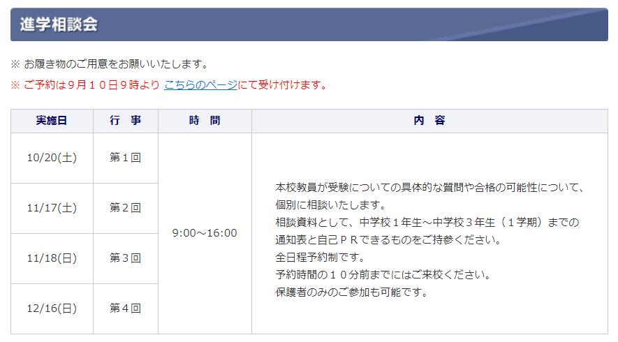 栄東高校 進学相談会日程