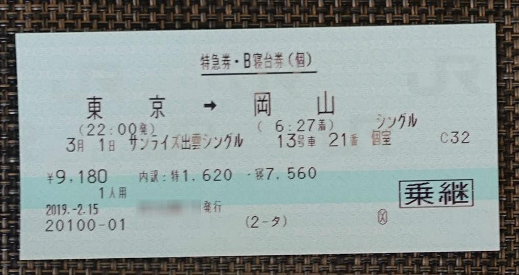 サンライズ出雲 東京 岡山 特急券・寝台券