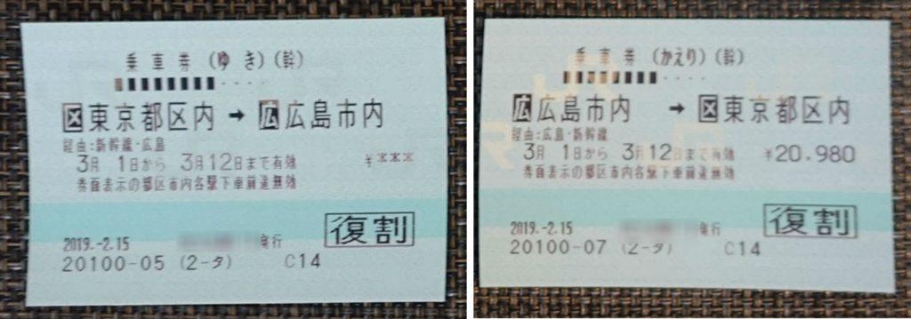 東京岡山 往復 乗車券