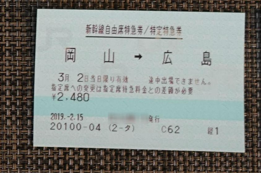 岡山 広島 新幹線 自由席特急券