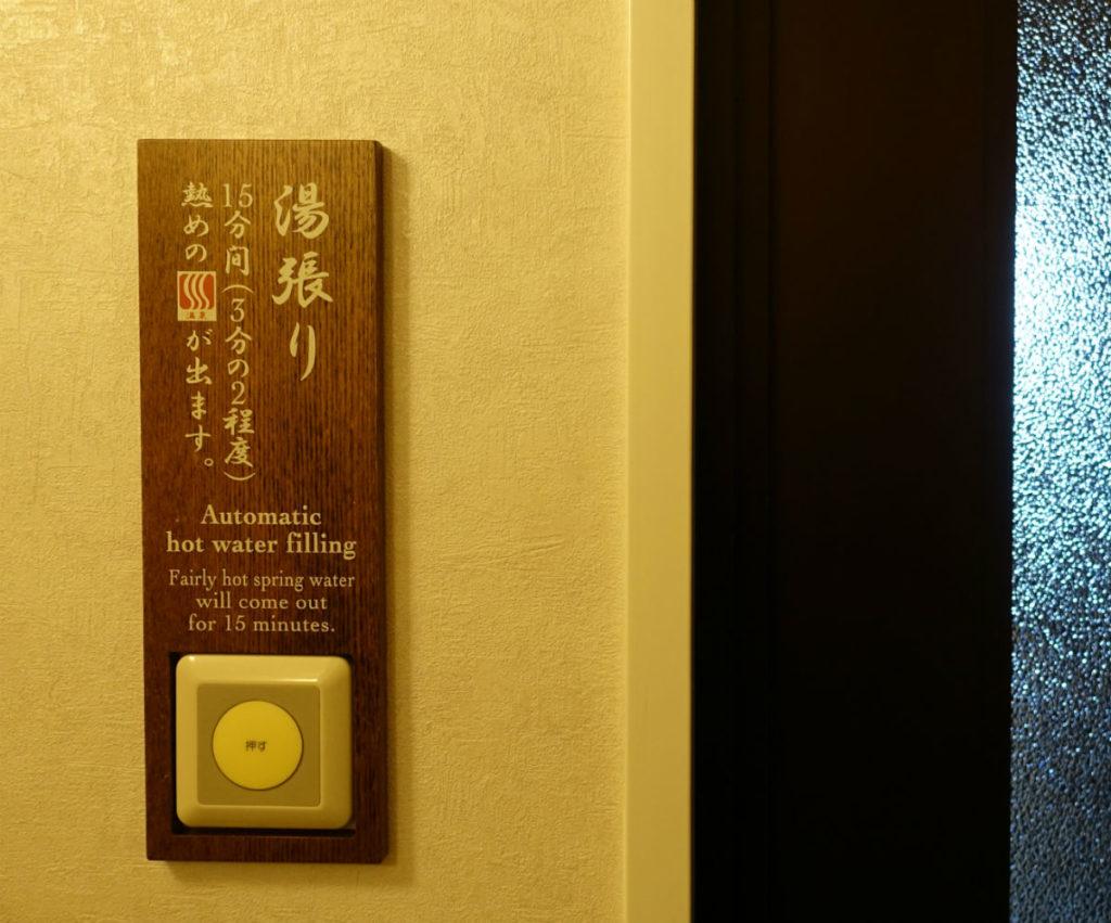 強羅雪月花 翠雲 和フォース 客室の露天風呂のお湯をためるボタン