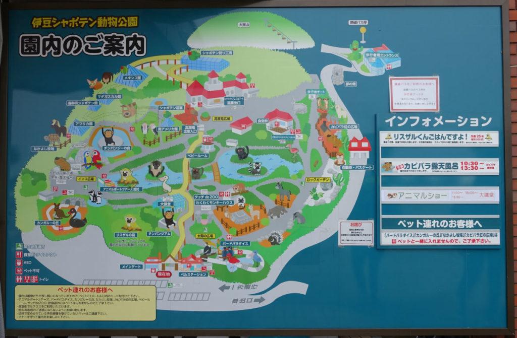 伊豆シャボテン動物公園 園内案内図