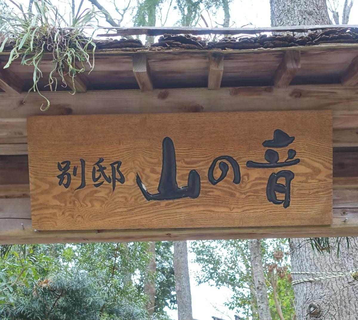 八幡野温泉 きらの里 男坂の山の音 看板