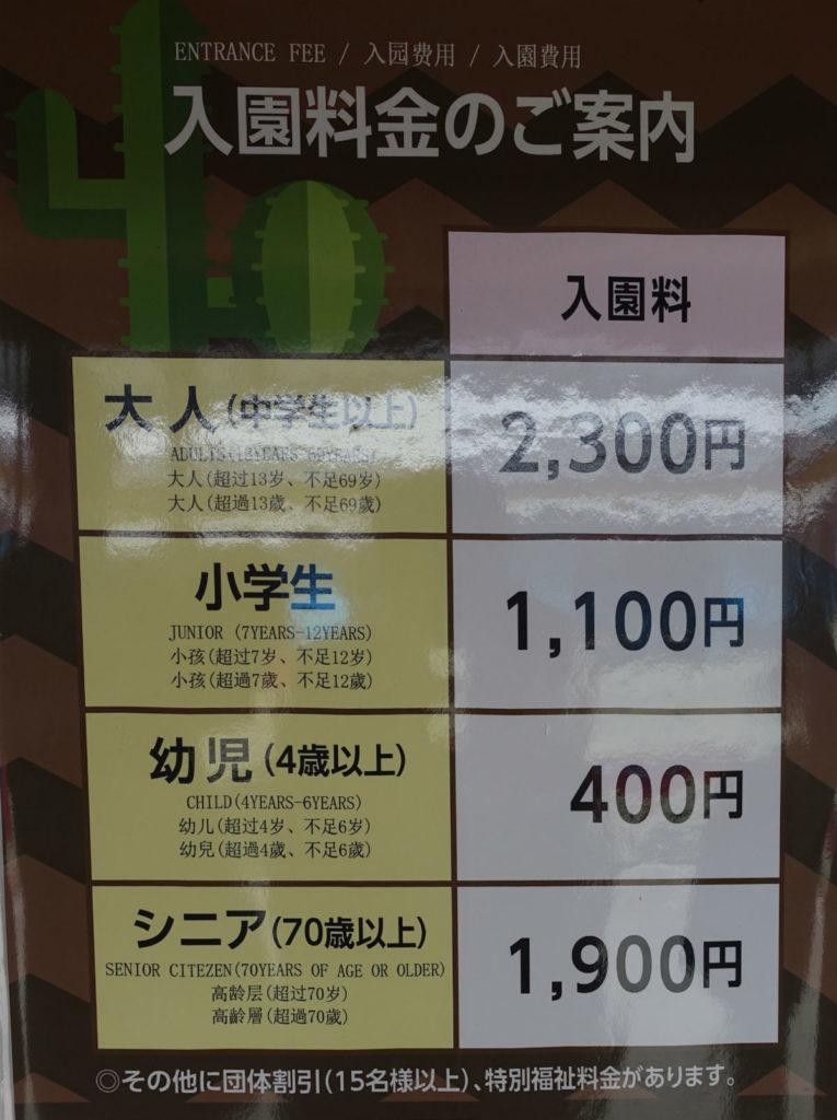 伊豆シャボテン動物公園 入口 チケット 料金表
