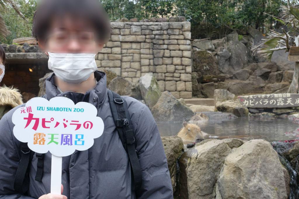 伊豆シャボテン動物公園 カピバラの露天風呂 手持ち看板