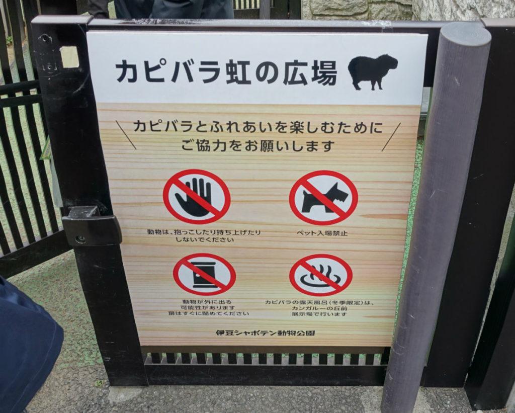 伊豆シャボテン動物公園 カピバラ虹の広場看板