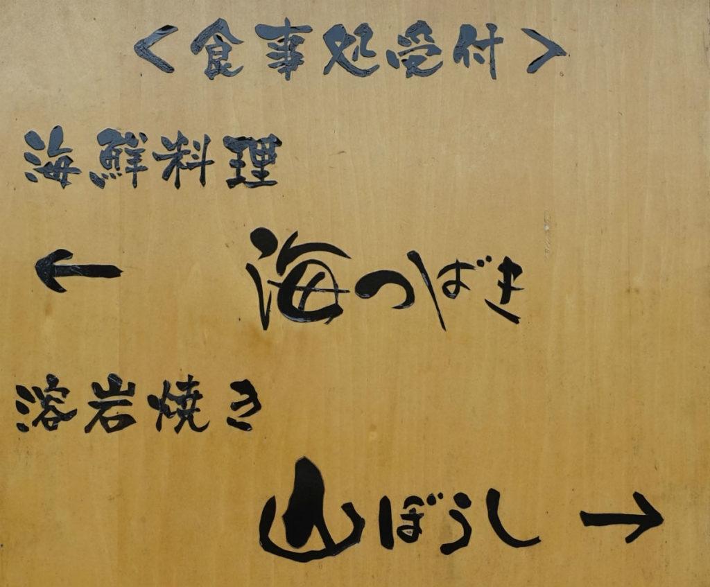 八幡野温泉 きらの里 海つばきと山ぼうし 看板