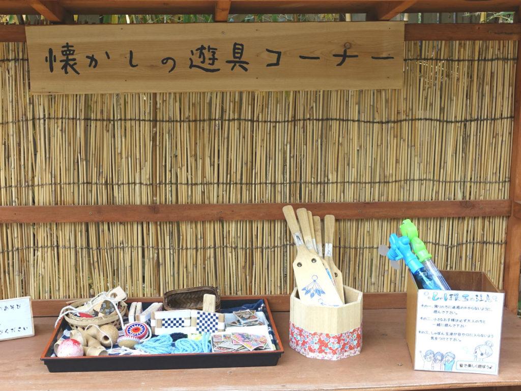 八幡野温泉 きらの里 懐かしの遊具コーナー