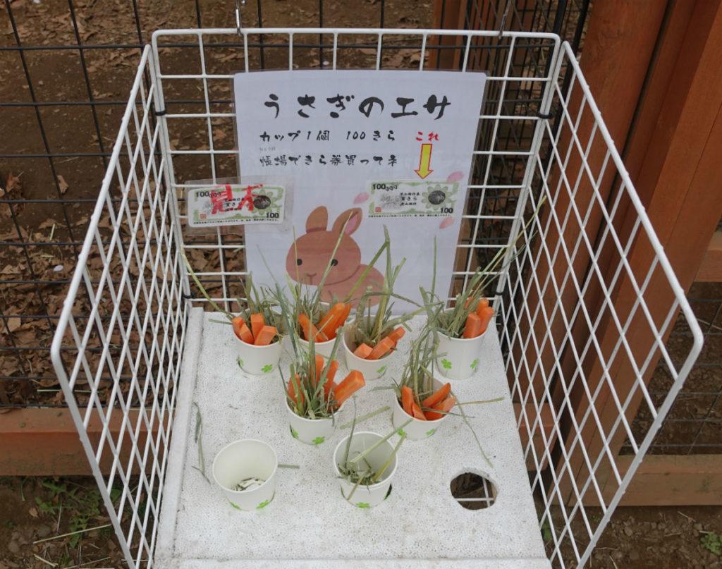 きらの里 ウサギの餌