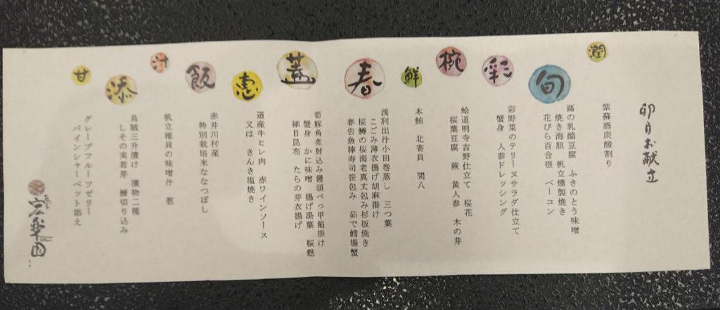 小樽 宏楽園 5月夕食 お品書き