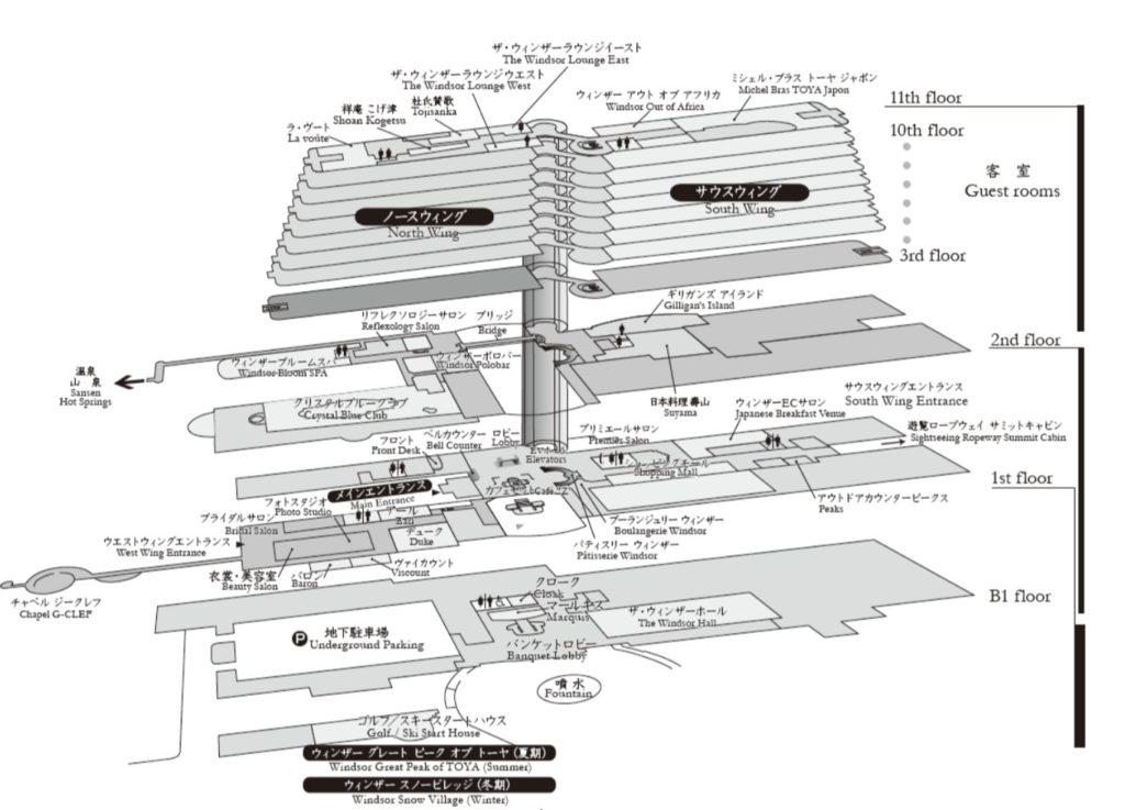 ウィンザーホテル洞爺 フロアマップ