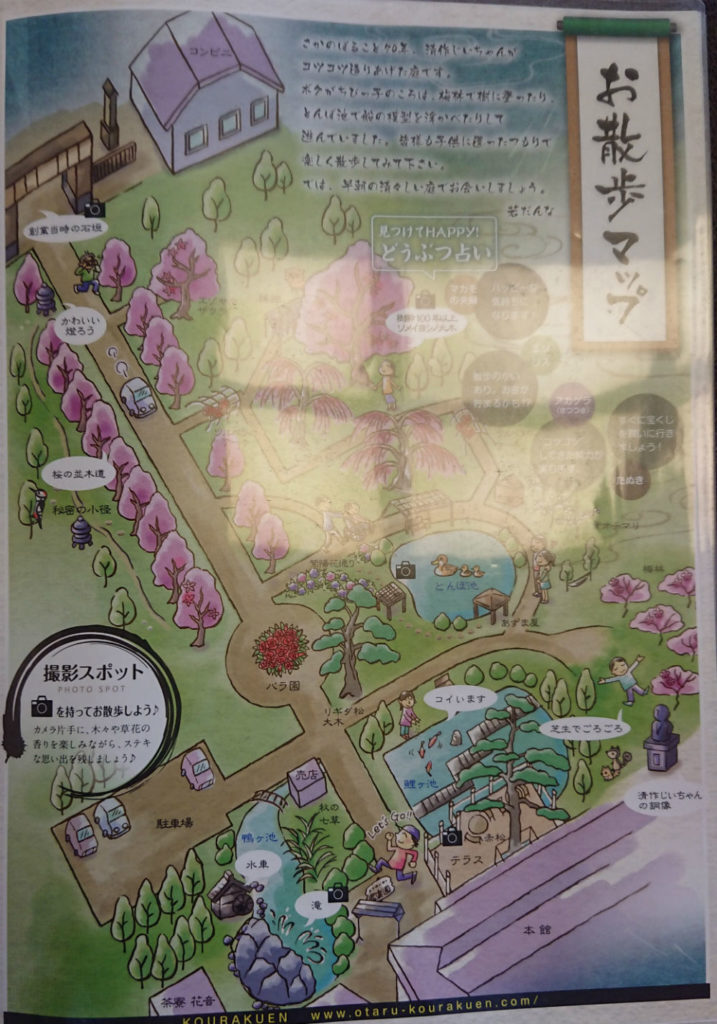 小樽 宏楽園 庭園のお散歩マップ