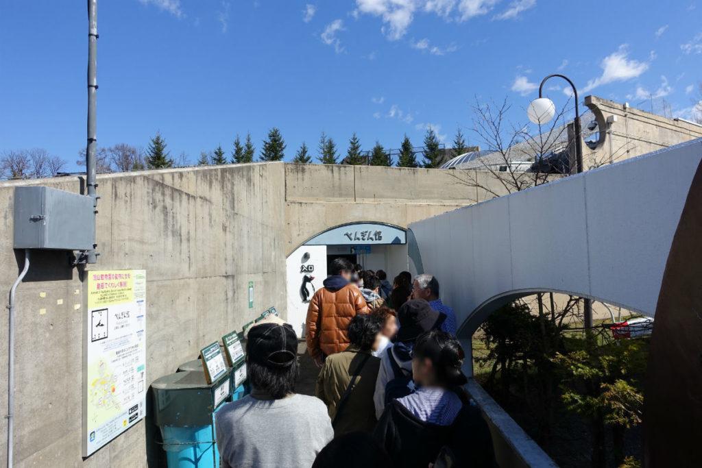 北海道旭山動物園 ペンギン館 入り口