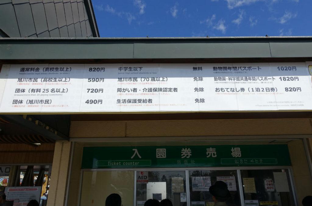 北海道旭山動物園 入場料金表
