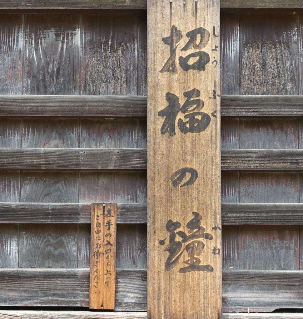 群馬高崎少林山達磨寺 招福の鐘 ご自由におつき下さい