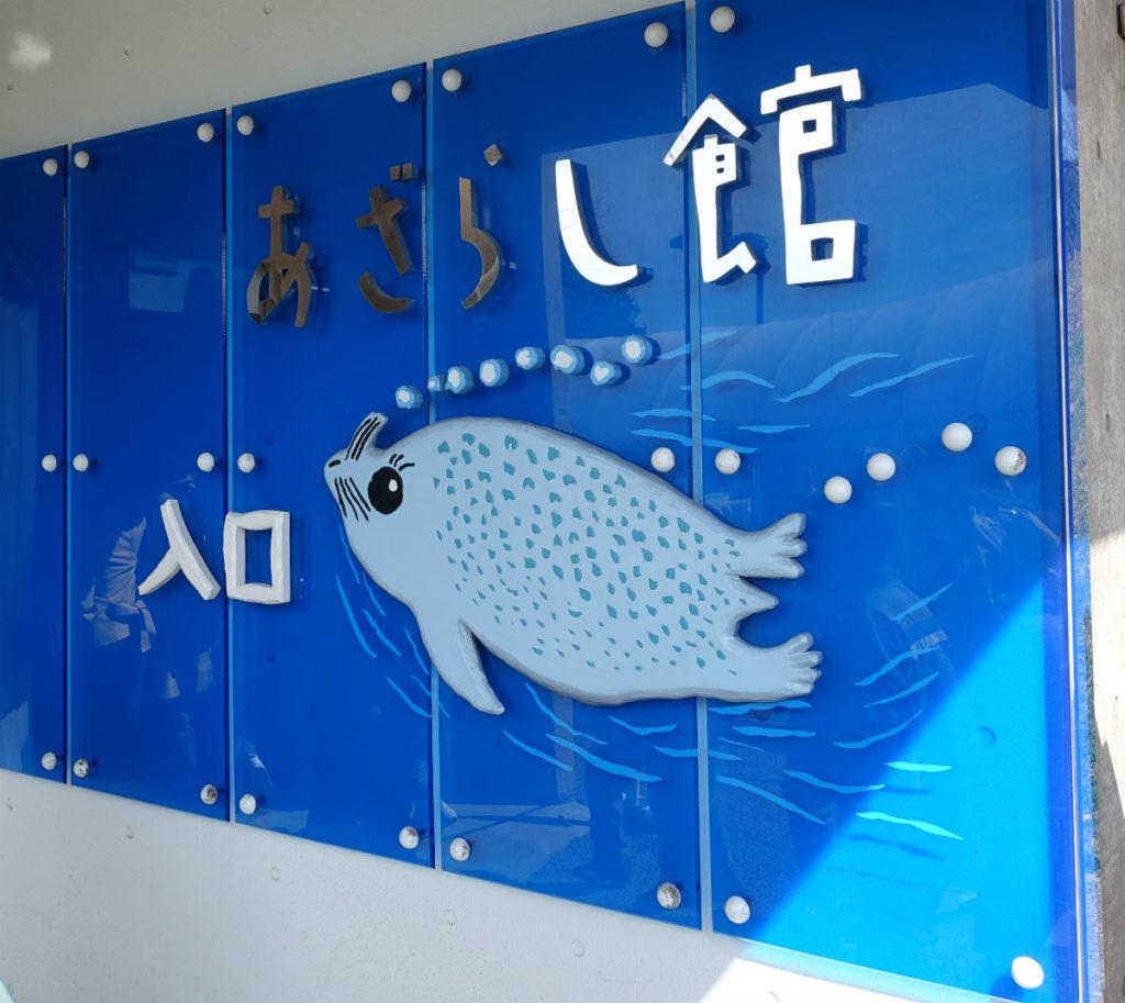 北海道旭山動物園 あざらし館 入り口