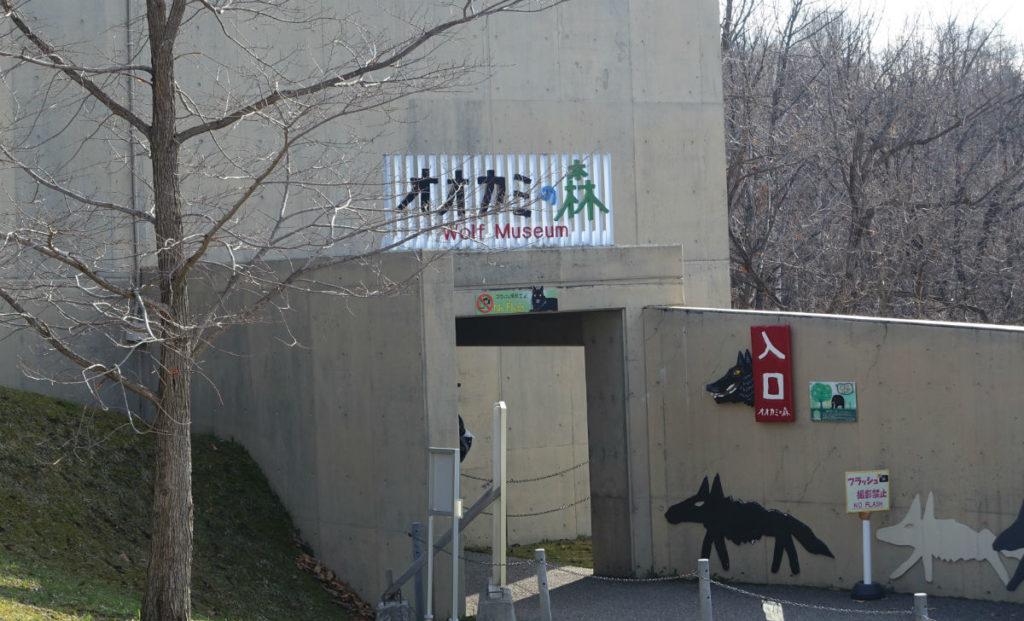 北海道旭山動物園 オオカミの森 屋内展示 入り口
