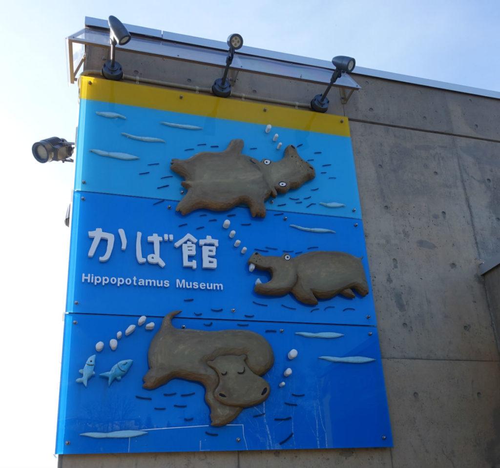 北海道旭山動物園 かば館
