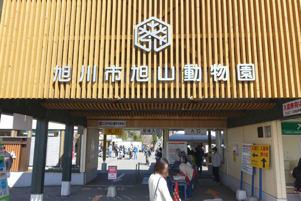 北海道旭山動物園 正門 入場門