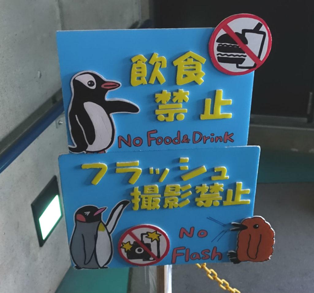 北海道旭山動物園 ペンギン館 飲食フラッシュ禁止