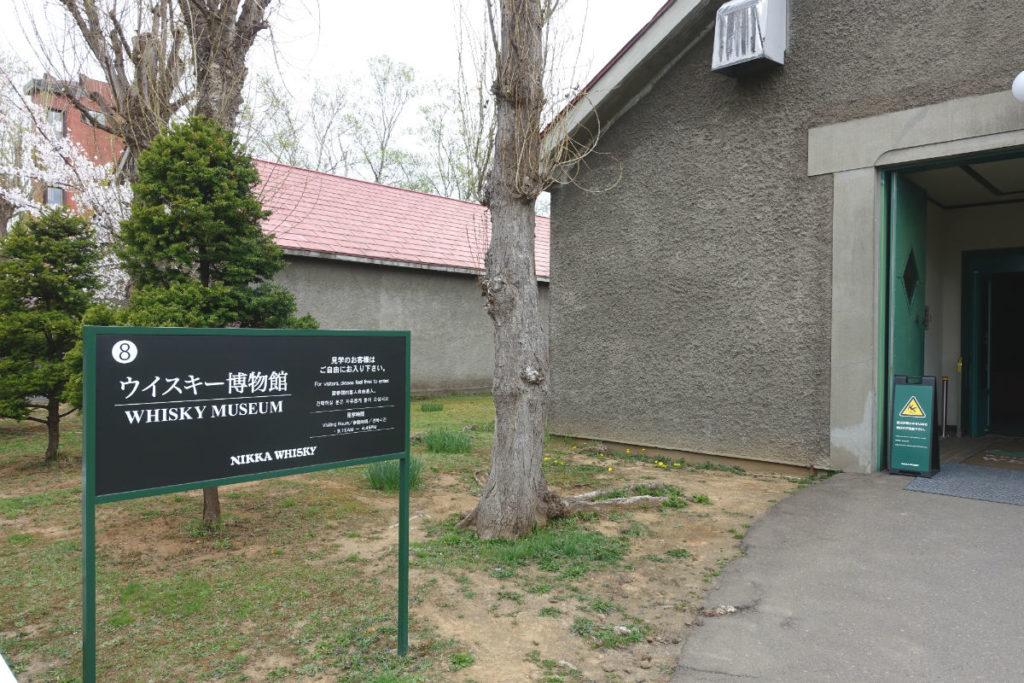 北海道余市 ニッカウヰスキー余市蒸留所 ウィスキー博物館入り口