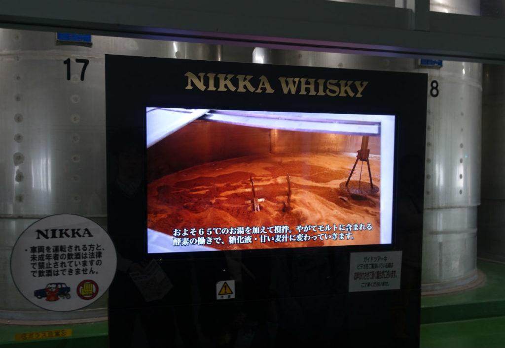 北海道余市 ニッカウヰスキー余市蒸留所 発酵棟の中 動画解説