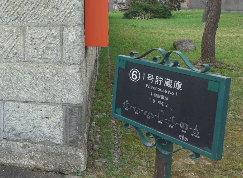 北海道余市 ニッカウヰスキー余市蒸留所 一号貯蔵庫看板