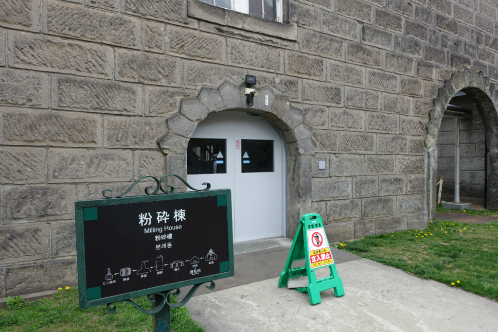 北海道余市 ニッカウヰスキー余市蒸留所 粉砕棟 見学できず。