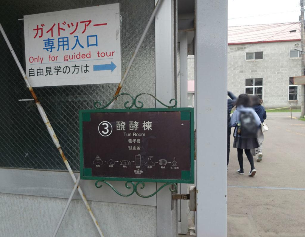 北海道余市 ニッカウヰスキー余市蒸留所 発酵棟