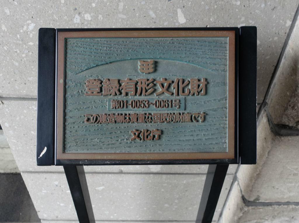 北海道余市 ニッカウヰスキー余市蒸留所 正門 文化財
