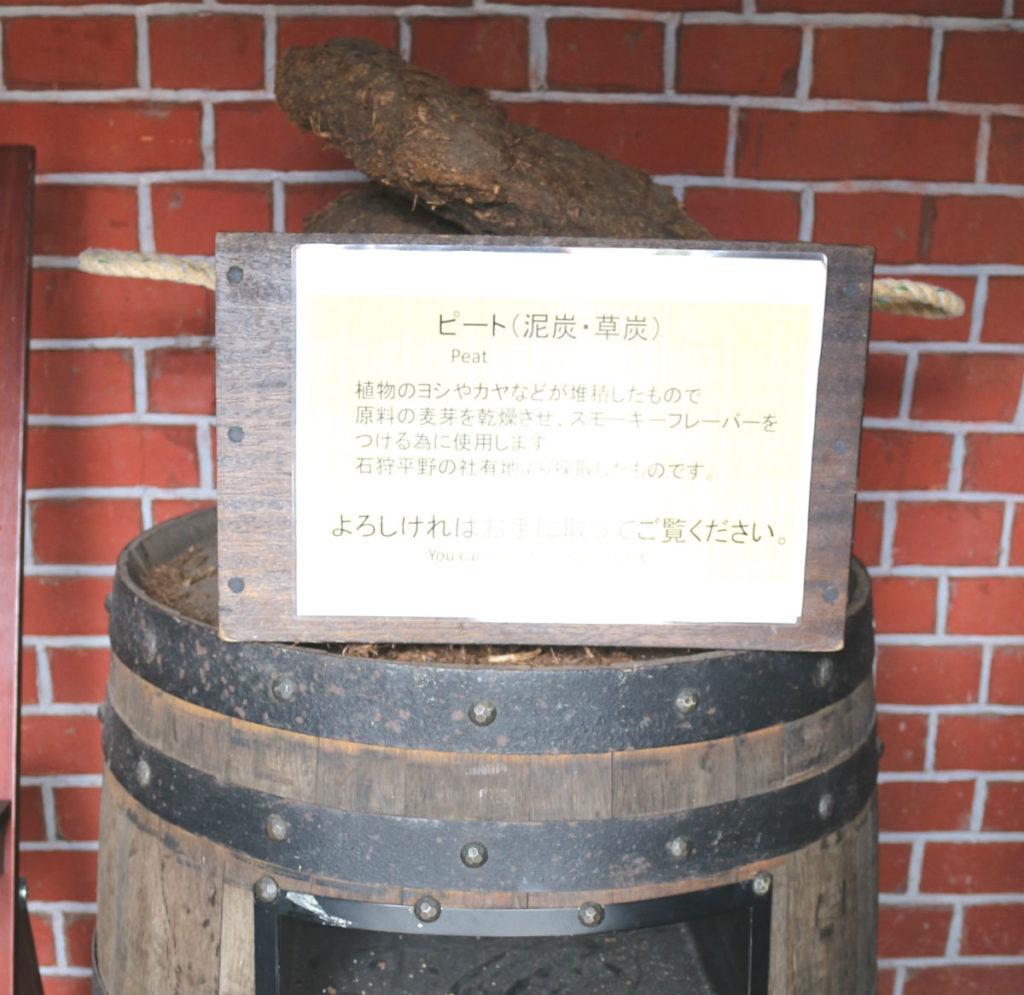 北海道余市 ニッカウヰスキー余市蒸留所 ピート 泥炭の説明
