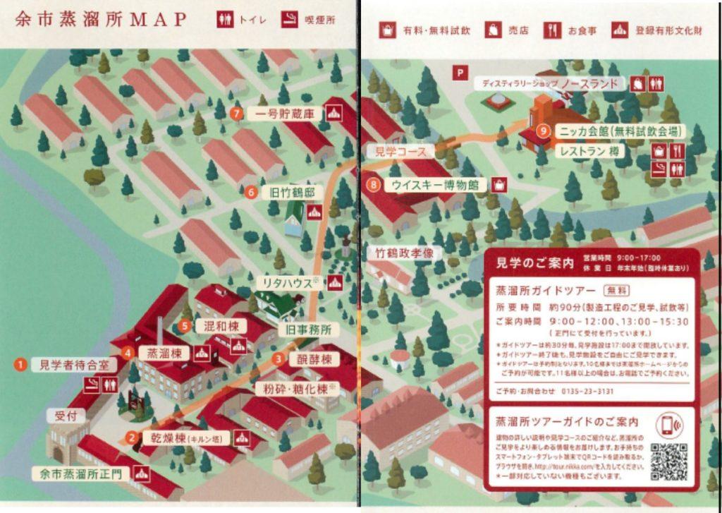 北海道余市 ニッカウヰスキー余市蒸留所 パンフレット MAP