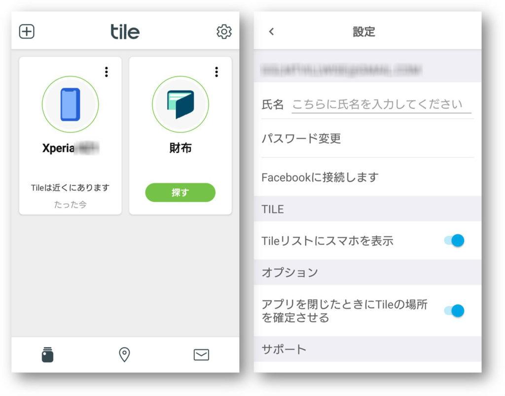 Tile mate インストールとセットアップ05