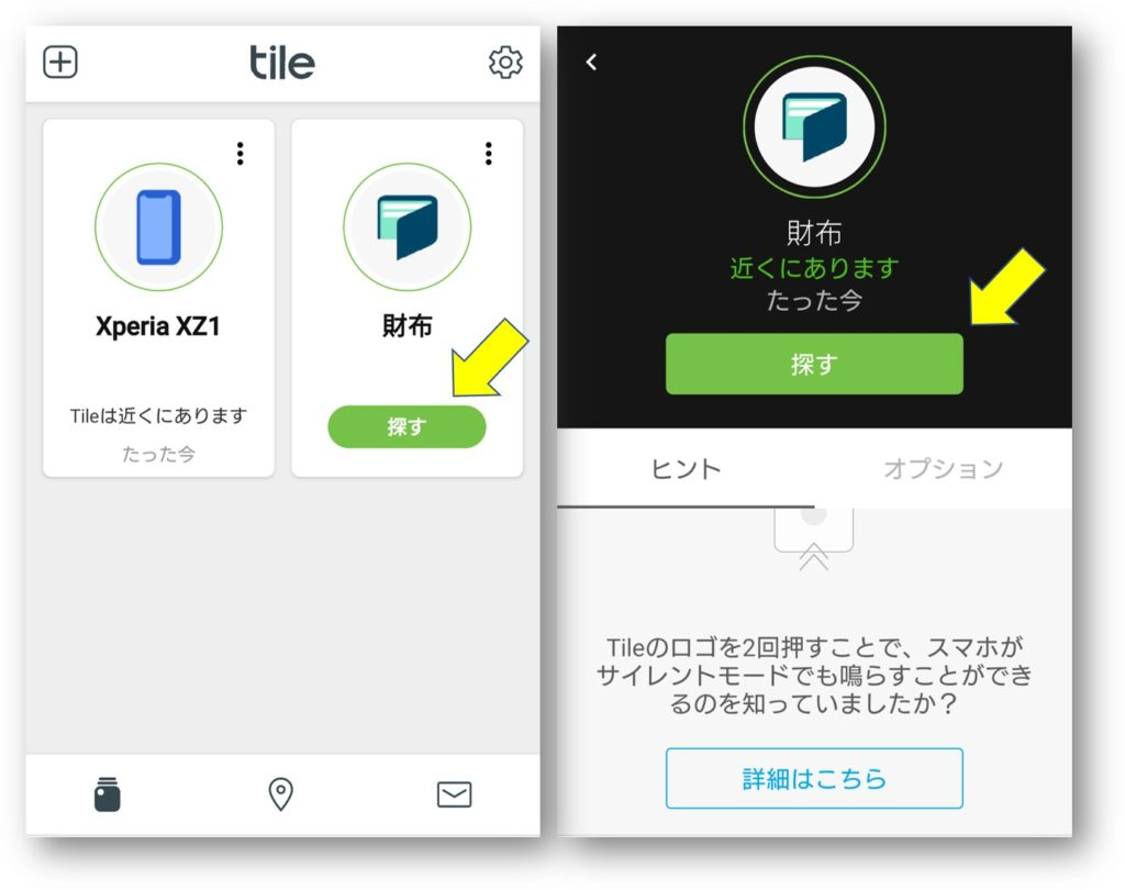 Tile mate インストールとセットアップ06